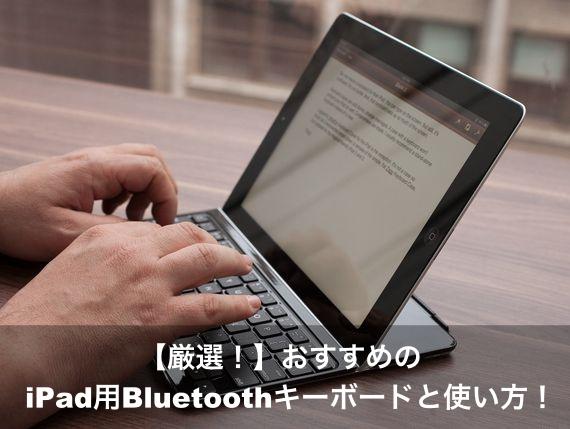 おすすめの iPad Bluetooth キーボード