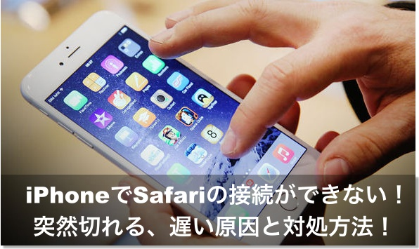 iPhone Safari 接続