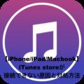 iPhone iPad Macbook iTunes store 接続 原因 対処方法