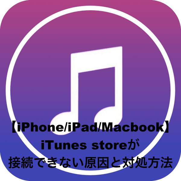 iPhone iPad Macbook iTunes store 接続 原因 対処方法
