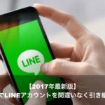 【2017年最新版】iPhoneでLINEアカウントを間違いなく引き継ぐ方法!
