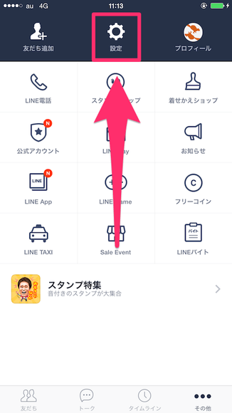 line-how-to-connect-facebook-ios-02_thumbnail