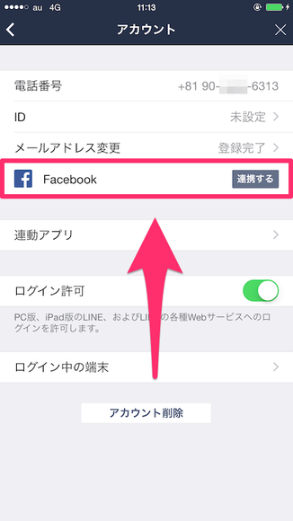 line-how-to-connect-facebook-ios-04_thumbnail