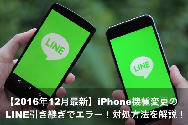 iPhone 機種変更 LINE 引き継ぎ エラー 対処方法