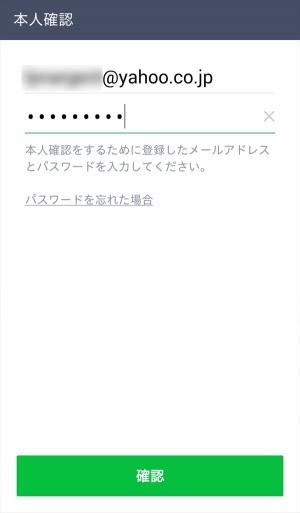 line-login-006
