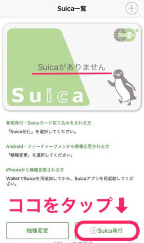 iPhone,Suicaアプリ,新規発行