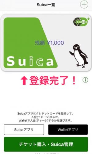 iPhone,Suicaアプリ,登録完了