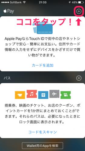 iPhone,Suicaアプリ,追加