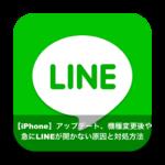 【iPhone】アップデート、機種変更後や急にLINEが開かない原因と対処方法