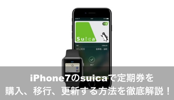 apple pay suica