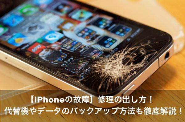 iPhone 故障 修理