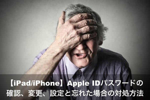 iPad iPhone Apple ID パスワード
