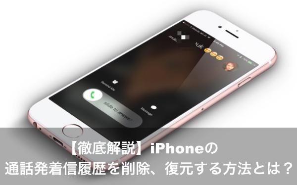 iPhone 通話発着信履歴 削除 復元