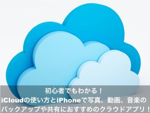 iPhone クラウド