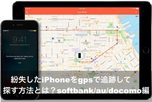 iPhone 紛失 gps