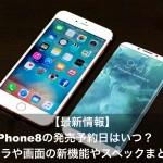 【最新情報】iPhone8の発売予約日はいつ?カメラや画面の新機能やスペックまとめ!