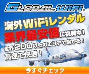 レンタルポケットWiFi,グローバルWiFi