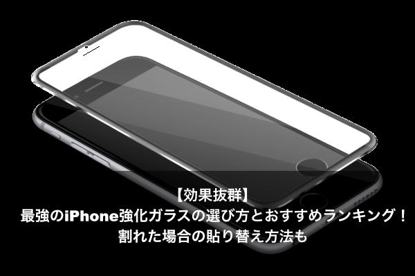 iPhone 強化ガラス ランキング