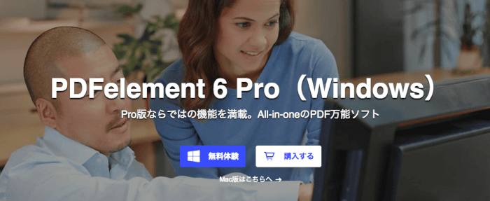 PDFソフト