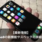 【最新情報】iPhone8/iPhoneXの新機能やスペックの詳細とは?