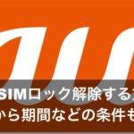 auでSIMロック解除する方法!料金から期間などの条件も解説