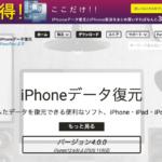 iTunesだけでは物足りない!そんな人にFonePaw iPhone転送!