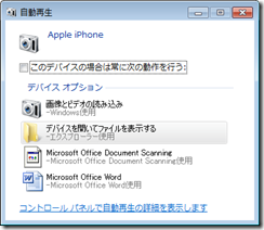 windows、iPhone、写真、移行