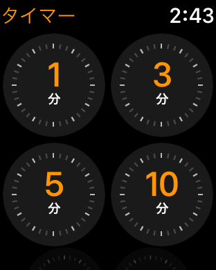 apple watch,,使い方,操作,siri,タイマー