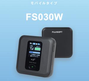 ポケットWiFi,NEXT mobile,端末