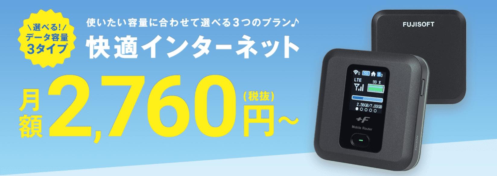 ポケットWiFi,NEXT mobile