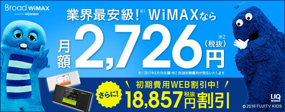 BroadWiMAX,ポケットwifi,通信速度