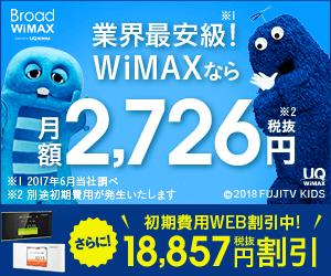 ポケットWiFi,Broad WiMAX