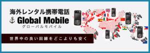 ポケットwifi,レンタル,グローバルモバイル