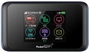 ポケットWiFi,SoftbankポケットWiFi,501WH