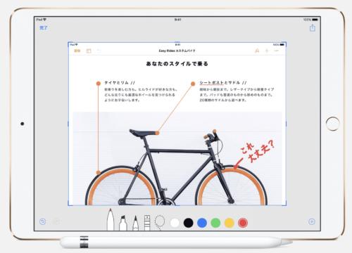 iPad,インスタントマークアップ