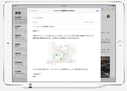 iPad,インラインスケッチ