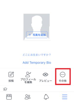 Facebook,アクティビティログ,その他