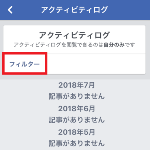 Facebook,アクティビティログ,フィルター