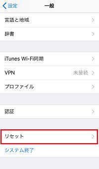 9f2e73215d iPhoneのデータ消去!完全強制初期化する方法を解説! | Apple Geek LABO