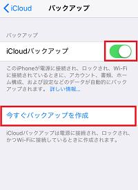 iPhone,バックアップ,今すぐバックアップを作成