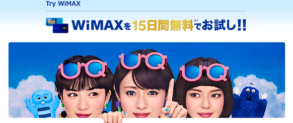 WiMAX,お試し期間,Try WiMAX
