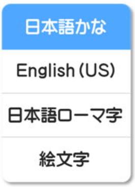 iPad,キーボード言語切り替え