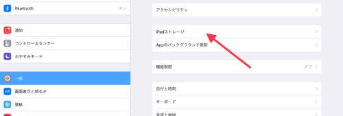 iPadストレージを選択