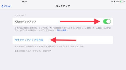 iCloudバックアップをオン