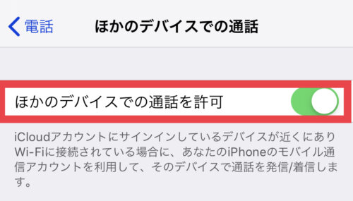 iPhone Cellular Callsをオフにする