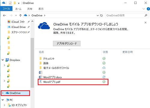 PC,OneDrive,保存ファイル