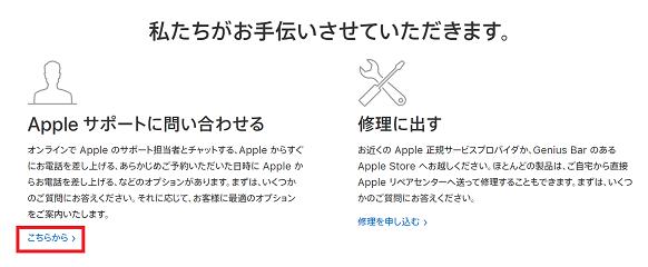Apple,サポート,問い合わせ