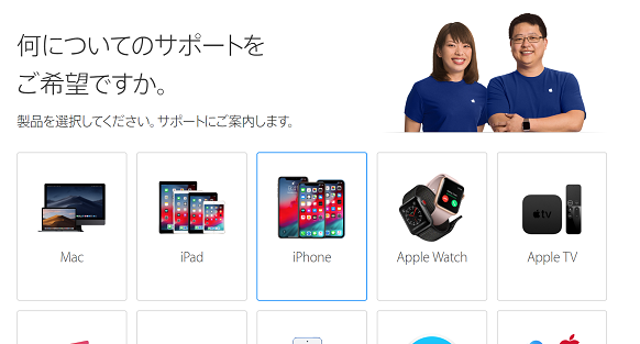 Apple,問い合わせ,iPhone
