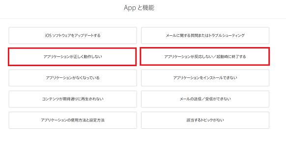 Apple,問い合わせ,アプリ不具合