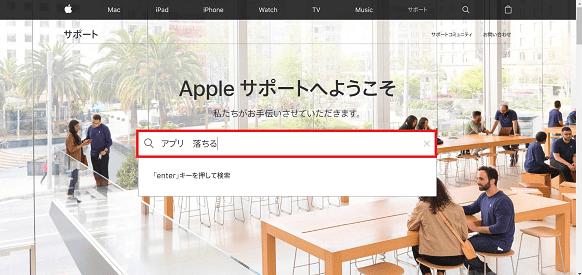 Apple,公式サイト,サポート